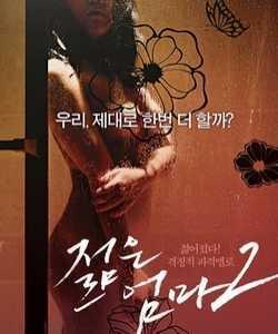 韩国电影年轻妈妈2 年轻的母亲2韩国