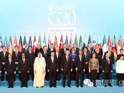 g20领导人合影 习总站位有何奥秘